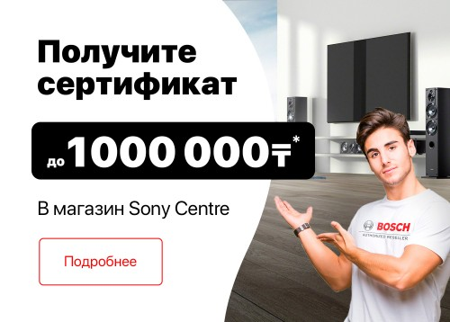 Сертификаты на 50 000 тенге