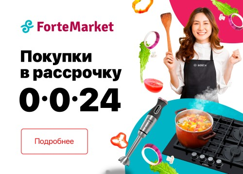 Рассрочка ForteMarket 0-0-24