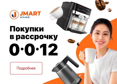 Рассрочка JMart 0-0-24